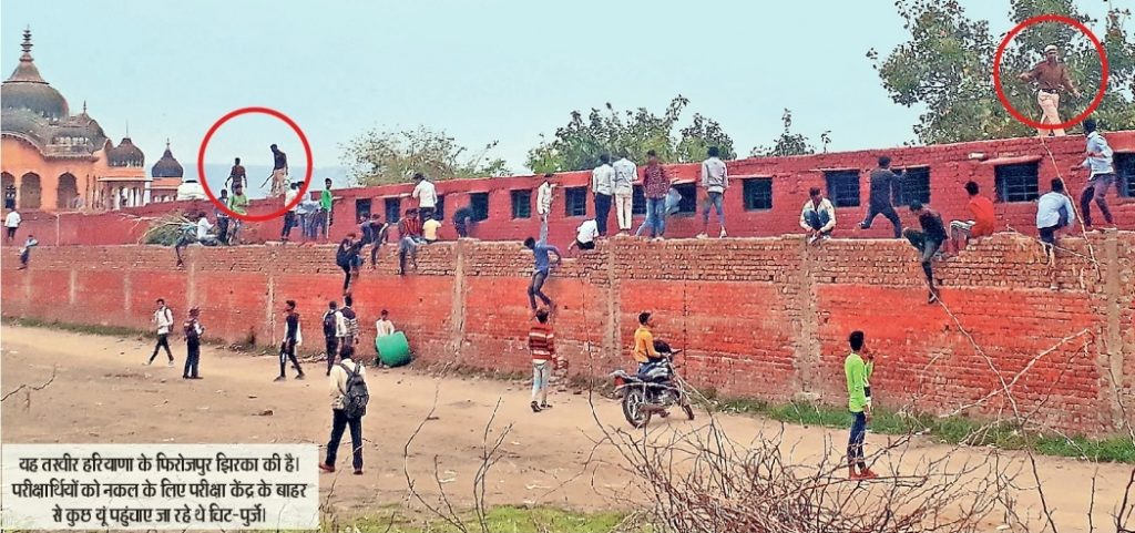 cheating-on-first-day-of-haryana-board-exam